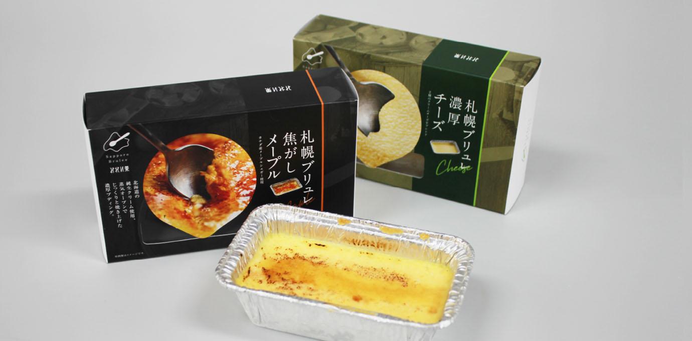 札幌ブリュレ焦がしメープル 札幌ブリュレ濃厚チーズ | ティーピーパック|包装パッケージのトータルデザイン・プランニング会社